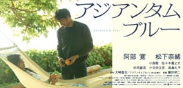 Japanese Release : Adiantum Blue - poster